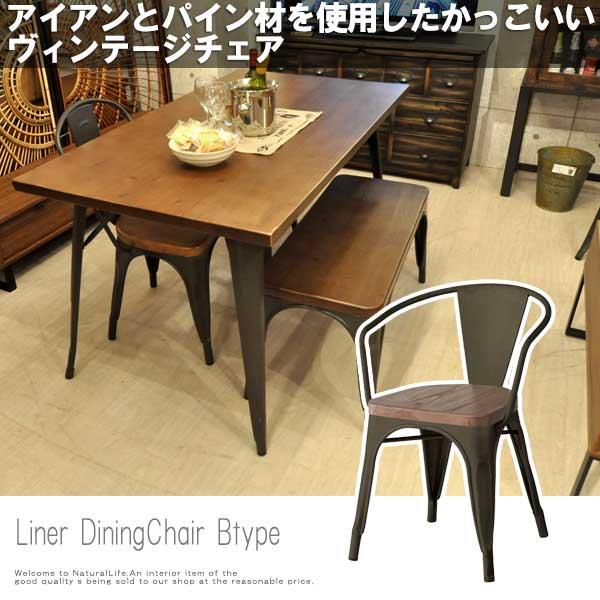 Liner ライナー ダイニングチェア Bタイプ ダイニング 椅子 チェア イス リビング ビンテージ アメリカン ガレージ ヨーロッパ アイアン 金属 木製 [送料無料]北海道 沖縄 離島は別途運賃がかかります