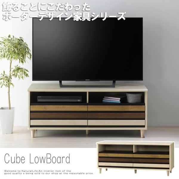 Cube キューブ ローボード TVラック TVボード テレビ台 ホワイト ブラウン 木製 モダン おしゃれ 多色 カラフル 北海道 沖縄 離島は別途運賃がかかります