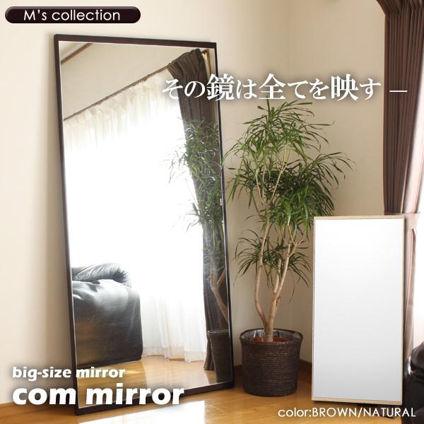 M's collection コムミラー 鏡 ビッグ 木枠 壁掛け 立て掛け 大きい ナチュラル ブラウン おしゃれ おすすめ[送料無料]北海道 沖縄 離島は別途運賃がかかります