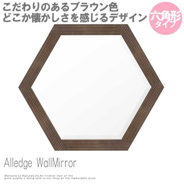 Alledge アレッジ ウォールミラー 六角形 鏡 木枠 壁掛け 国産 日本製 ブラウン 天然木 レトロ アンティーク おしゃれ おすすめ[送料無料]北海道 沖縄 離島は別途運賃がかかります
