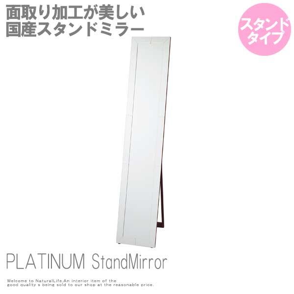 PLATINUM  プラチウム スタンドミラー 鏡 全面鏡 面取り モダン 近代的 壁掛け 国産 日本製 角型 北欧 おしゃれ おすすめ[送料無料]北海道 沖縄 離島は別途運賃がかかります