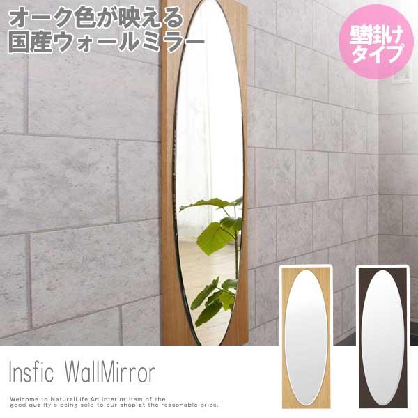 Insfic インスフィック ウォールミラー 鏡 木製 木枠 壁掛け モダン 近代的 壁掛け 国産 日本製 角型 北欧 おしゃれ おすすめ[送料無料]北海道 沖縄 離島は別途運賃がかかります