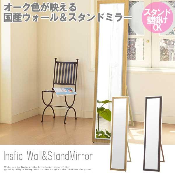 Insfic インスフィック ウォール&スタンドミラー 鏡 木製 木枠 壁掛け モダン 近代的 壁掛け 国産 日本製 角型 北欧 おしゃれ おすすめ[送料無料]北海道 沖縄 離島は別途運賃がかかります