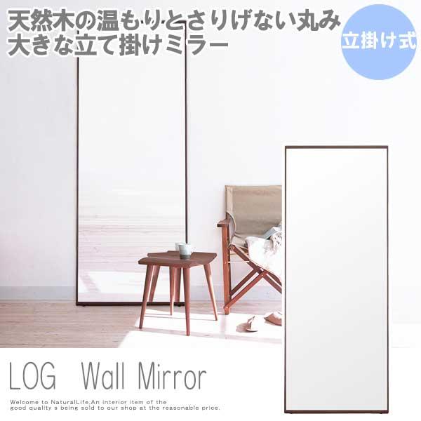 LOG ログ 立掛けミラー 鏡 木製 木枠 壁掛け モダン 近代的 壁掛け 国産 日本製 角型 北欧 おしゃれ おすすめ[送料無料]北海道 沖縄 離島は別途運賃がかかります