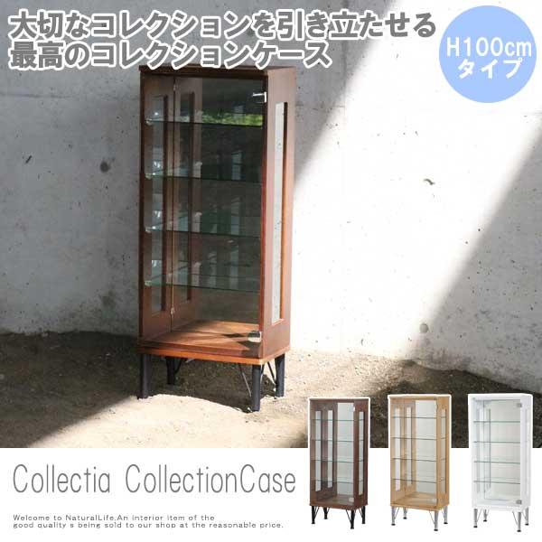 Collectia コレクティア コレクションケース H100cm ショーケース ガラス ラック 収納 プラモデル 白 ホワイト ブラウン コレクター 展示[送料無料]北海道 沖縄 離島は別途運賃がかかります