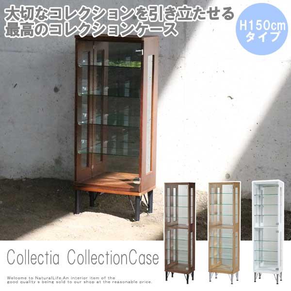 Collectia コレクティア コレクションケース H150cm ショーケース ガラス ラック 収納 プラモデル 白 ホワイト ブラウン コレクター 展示[送料無料]北海道 沖縄 離島は別途運賃がかかります