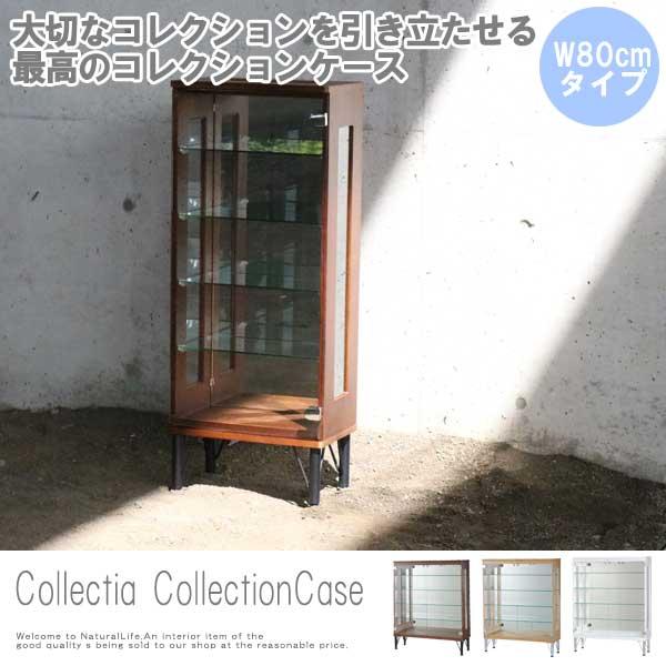 Collectia コレクティア コレクションシェルフ W80 ショーケース ガラス ラック 収納 プラモデル 白 ホワイト ブラウン コレクター 展示[送料無料]北海道 沖縄 離島は別途運賃がかかります