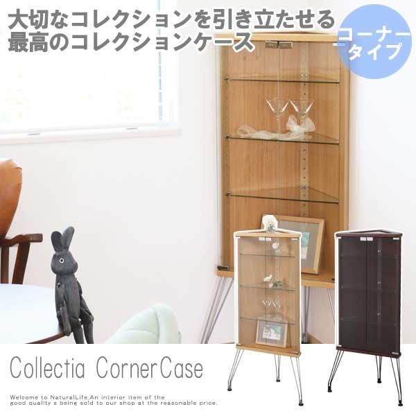 Collectia コレクティア コーナーケース ショーケース ガラス ラック 収納 プラモデル 白 ホワイト ブラウン コレクター 展示[送料無料]北海道 沖縄 離島は別途運賃がかかります