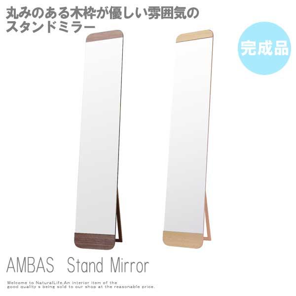 AMBAS アンバス スタンドミラー Bタイプ 姿見 全身鏡 自室 マイルーム 玄関 身だしなみ ブラウン 木製 シンプル ナチュラル おしゃれ[送料無料]北海道 沖縄 離島は別途運賃がかかります