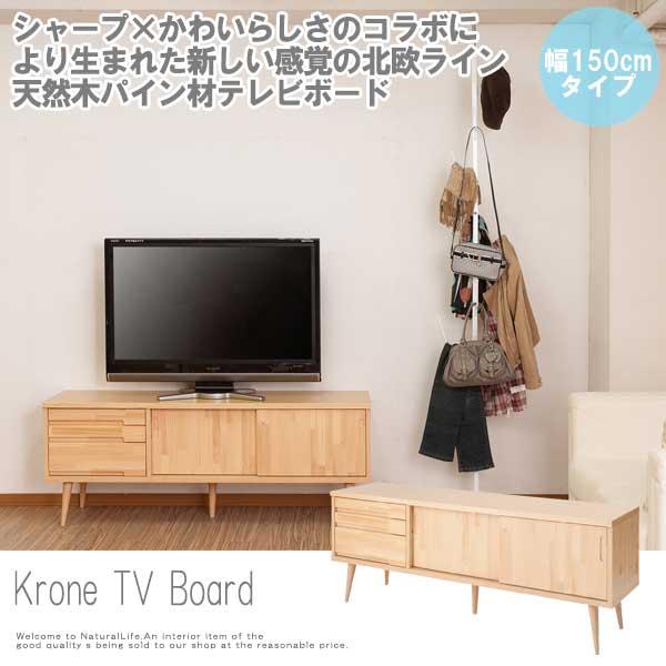 Krone クローネ テレビボード 幅150 北欧 完成品 木製 TV台 ナチュラル カントリー 国産 日本製 おしゃれ おすすめ[送料無料]北海道 沖縄 離島は別途運賃がかかります