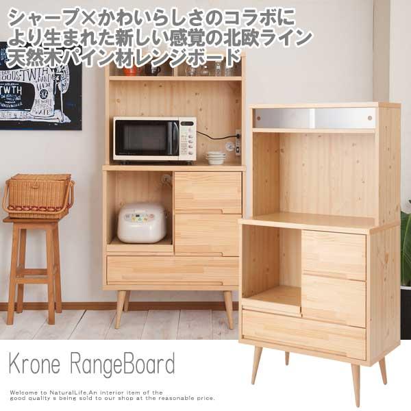 Krone クローネ レンジボード 北欧 完成品 木製 キッチン収納 ラック キャビネット ナチュラル カントリー 国産 日本製 おしゃれ おすすめ[送料無料]北海道 沖縄 離島は別途運賃がかかります