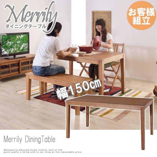 Merrily メリリー ダイニングテーブル 幅150 木製 北欧 食卓 リビングテーブル 天然木 ナチュラル ブラウン おすすめ おしゃれ[送料無料]北海道 沖縄 離島は別途運賃がかかります