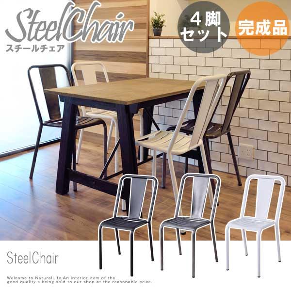 SteelChair スチールチェア 4脚セット アイアン ブラック シルバー ホワイト スチール製 椅子 ヴィンテージ スタッキング おすすめ おしゃれ[送料無料]北海道 沖縄 離島は別途運賃がかかります