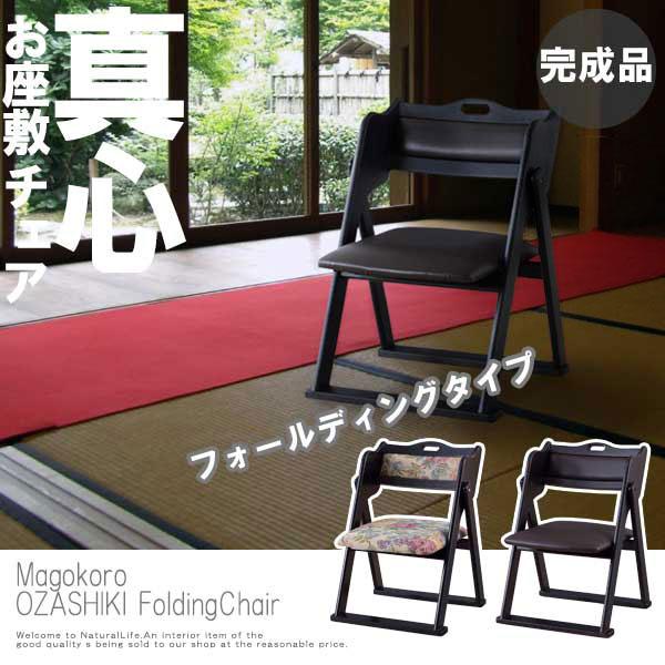 真心 お座敷フォールディングチェア 椅子 イス 和室 和風 折りたたみ 上品 お寺 花柄 腰掛 おしゃれ[送料無料]北海道 沖縄 離島は別途運賃がかかります