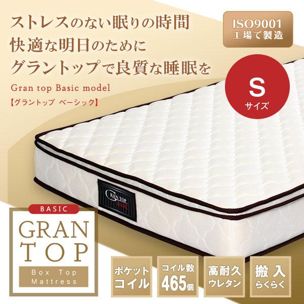 Gran top グラントップマットレス ベーシックタイプ Sサイズ 快眠 ベッドマットレス シングル ボックストップ ふわふわ 高品質 おしゃれ おすすめ[送料無料]北海道 沖縄 離島は別途運賃がかかります