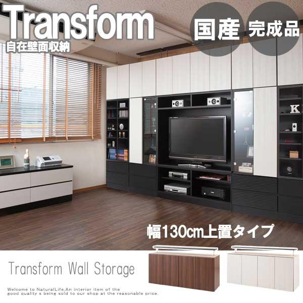 Transform トランスフォーム 自在壁面収納 幅130 上置タイプ 突っ張り 組み合わせ モダン かっこいい ブラウン ホワイト リビング収納 おしゃれ おすすめ[送料無料]北海道 沖縄 離島は別途運賃がかかります