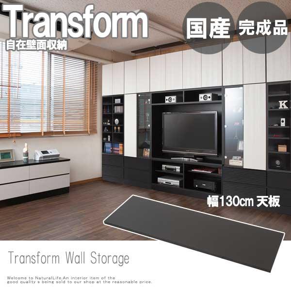 Transform トランスフォーム 自在壁面収納 幅130 天板 ラック 組み合わせ モダン かっこいい ブラウン ホワイト リビング収納 おしゃれ おすすめ[送料無料]北海道 沖縄 離島は別途運賃がかかります