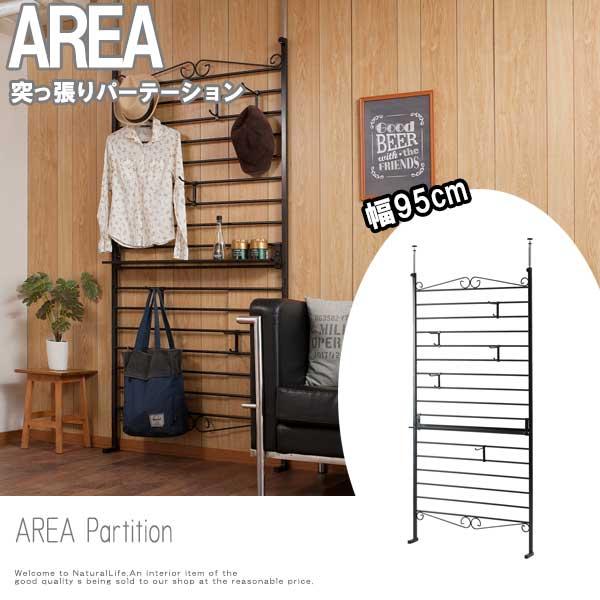 AREA エリア 突っ張りパーテーション 幅95cm ラック 壁面収納 アメリカン ミリタリー スクリーン 日本製 おしゃれ おすすめ[送料無料]北海道 沖縄 離島は別途運賃がかかります