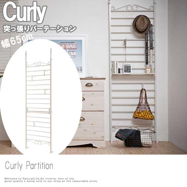 Curly カーリー 突っ張りパーテーション 幅65cm ラック 壁面収納 カントリー アンティーク ホワイト スクリーン 日本製 おしゃれ おすすめ[送料無料]北海道 沖縄 離島は別途運賃がかかります