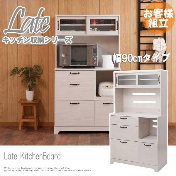 Late ラテ キッチンボード 幅90cmタイプ 食器棚 カップボード カントリー 清潔感 白家具 ホワイト フレンチ お手頃価格 キッチン収納 おしゃれ[送料無料]北海道 沖縄 離島は別途運賃がかかります