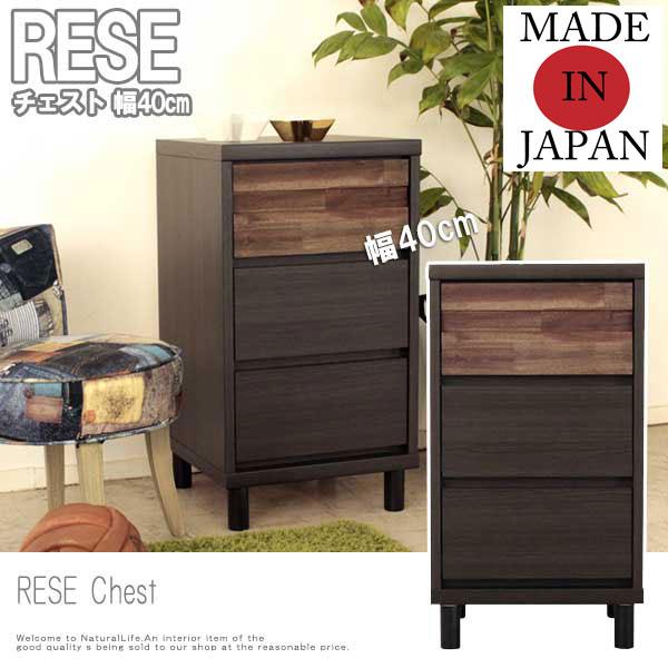 RESE レセ チェスト 幅40 リビング収納 ヴィンテージ ブラウン レトロ アメリカン 日本製 国産 高品質 おしゃれ おすすめ[送料無料]北海道 沖縄 離島は別途運賃がかかります