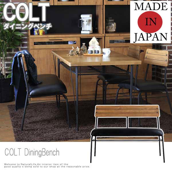 COLT コルト ダイニングベンチ ヴィンテージ スチール 椅子 ナチュラル 日本製 国産 高品質 おしゃれ おすすめ[送料無料]北海道 沖縄 離島は別途運賃がかかります