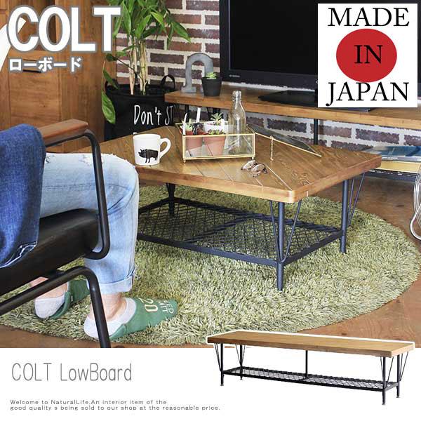 COLT コルト ローボード ヴィンテージ テレビボード TV台 かっこいい 日本製 国産 高品質 おしゃれ おすすめ[送料無料]北海道 沖縄 離島は別途運賃がかかります