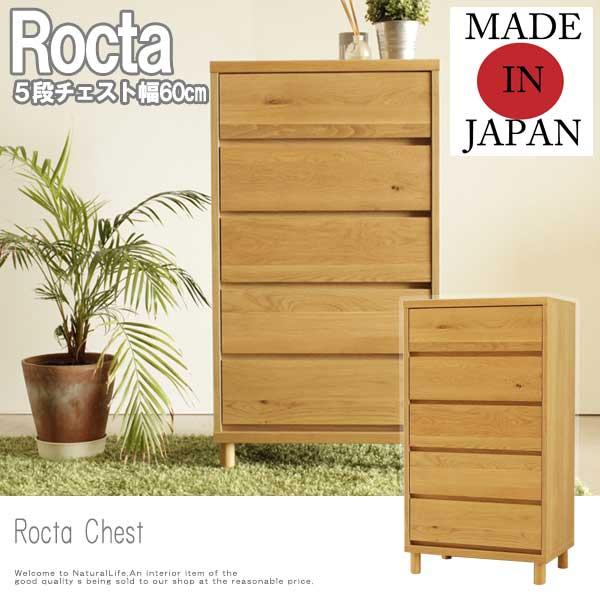 Rocta ロクタ 5段チェスト 幅60cm 北欧 ナチュラル ハイチェスト リビング収納 国産 高品質 おしゃれ おすすめ[送料無料]北海道 沖縄 離島は別途運賃がかかります