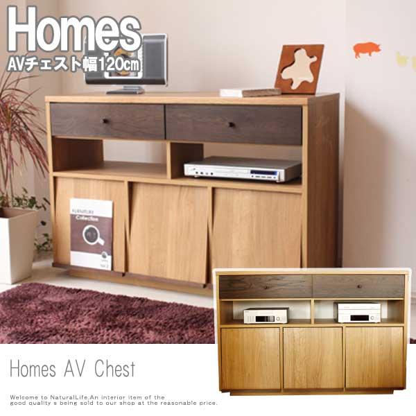 Homes ホームズ AVチェスト 北欧 ツートーン ナチュラル リビングチェスト 木製 大容量 国産 高品質 おしゃれ おすすめ[送料無料]北海道 沖縄 離島は別途運賃がかかります