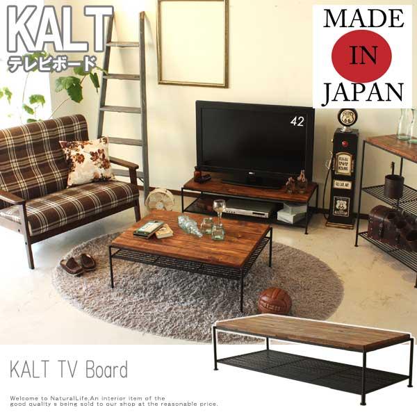 KALT カルト テレビボード TV台 ローボード アメリカン ヴィンテージ 天然木 かっこいい スチール 国産 高品質[送料無料]北海道 沖縄 離島は別途運賃がかかります