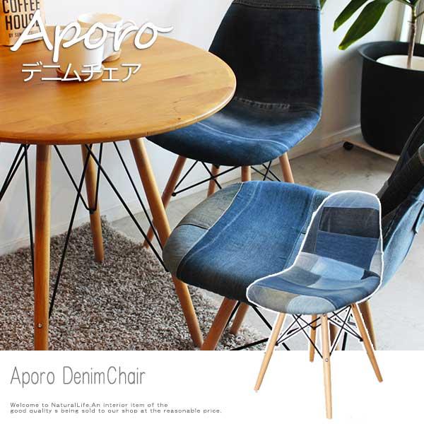 Aporo アポロ デニムチェア デニム生地 デニム家具 椅子 腰掛 ジーンズ アメリカン パッチワーク 西海岸 おしゃれ[送料無料]北海道 沖縄 離島は別途運賃がかかります