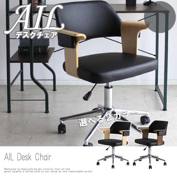 AIL アイル デスクチェア 椅子 モダン レザー SOHO 事務所 木製 かっこいい おしゃれ[送料無料]北海道 沖縄 離島は別途運賃がかかります