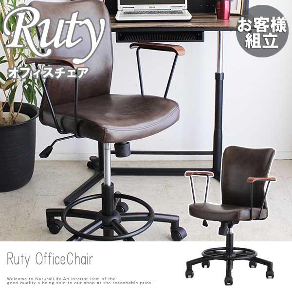 Ruty ルーティ オフィスチェア 椅子 モダン レザー SOHO 事務所 木肘 昇降機能 ハイテーブル用 かっこいい おしゃれ[送料無料]北海道 沖縄 離島は別途運賃がかかります