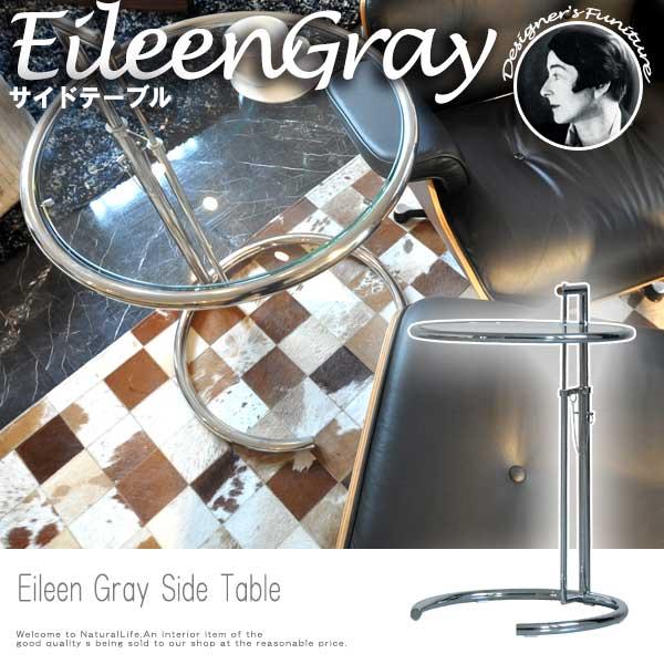Eileen Gray アイリーングレイ サイドテーブル デザイナーズ モダン ガラス製 モダン 机 ナイトテーブル 高品質 おしゃれ おすすめ[送料無料]北海道 沖縄 離島は別途運賃がかかります