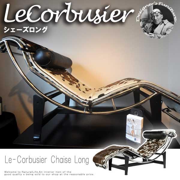 Le Corbusier ル・コルビジェ シェーズロング ポニースキン デザイナーズ モダン リクライニング 椅子 アニマル柄 高品質 おしゃれ おすすめ[送料無料]北海道 沖縄 離島は別途運賃がかかります
