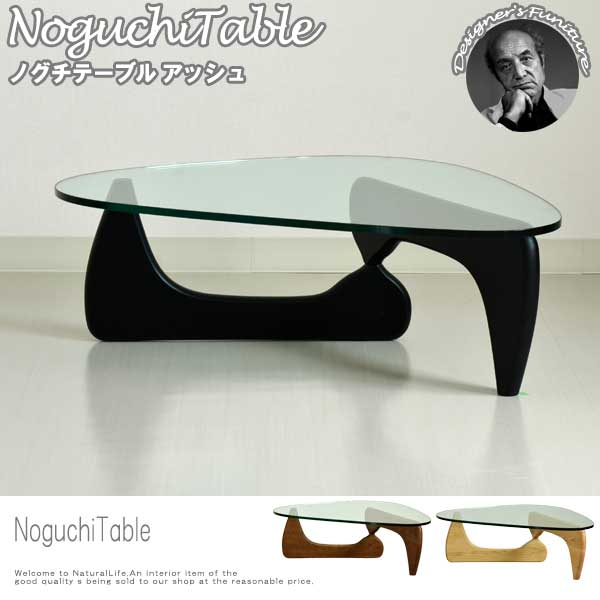 NoguchiTable ノグチテーブル アッシュ デザイナーズ モダン 天然木 ガラス 木製 高品質 おしゃれ おすすめ[送料無料]北海道 沖縄 離島は別途運賃がかかります