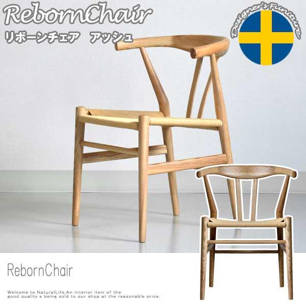 RebornChair リボーンチェア アッシュ デザイナーズ モダン 天然木 ダイニングチェア 北欧 ナチュラル 高品質 おしゃれ おすすめ[送料無料]北海道 沖縄 離島は別途運賃がかかります