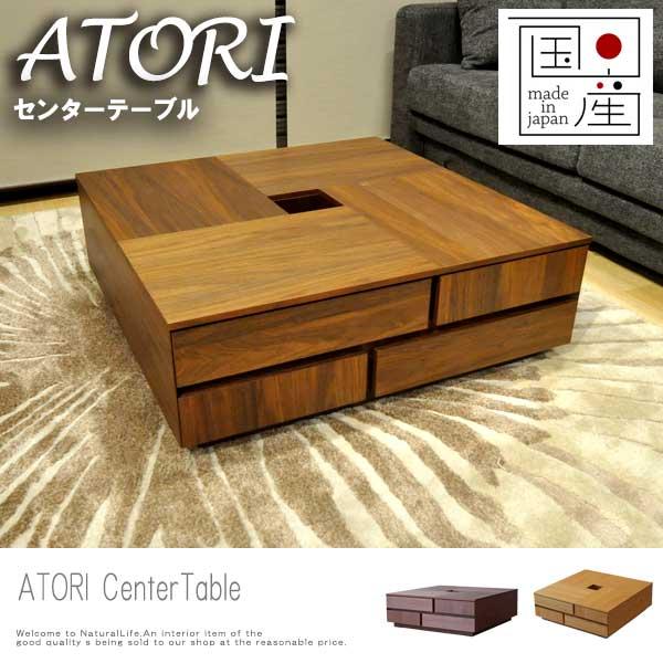 ATORI アトリ センターテーブル デザイナーズ モダン 机 木製 天然木 ローテーブル 高品質 おしゃれ おすすめ[送料無料]北海道 沖縄 離島は別途運賃がかかります