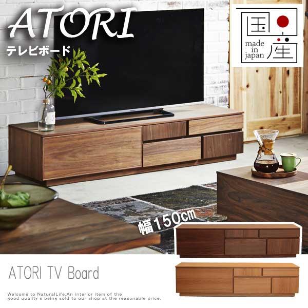 ATORI アトリ テレビボード 幅150 デザイナーズ モダン TV台 木製 天然木 高級感 国産 おしゃれ おすすめ[送料無料]北海道 沖縄 離島は別途運賃がかかります