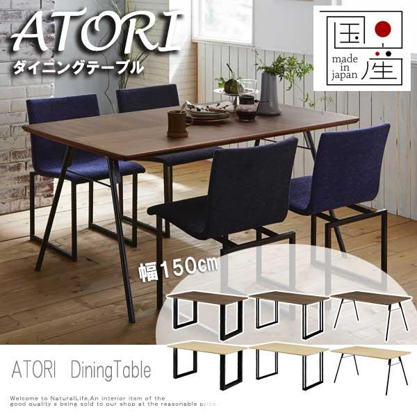 ATORI アトリ ダイニングテーブル 幅150 デザイナーズ モダン 机 木製 天然木 スチール 高品質 おしゃれ おすすめ[送料無料]北海道 沖縄 離島は別途運賃がかかります