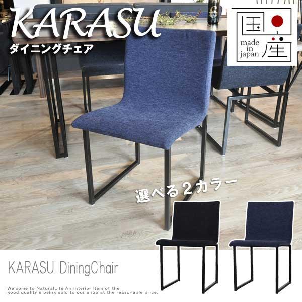 KARASU カラス ダイニングチェア デザイナーズ モダン 大人 スチール こだわり イス 国産 高品質 おしゃれ おすすめ[送料無料]北海道 沖縄 離島は別途運賃がかかります