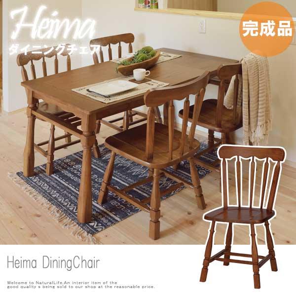 Heima ヘイマ ダイニングチェア 椅子 カントリー 木製 天然木 ブラウン 1脚 レトロ アンティーク おすすめ おしゃれ[送料無料]北海道 沖縄 離島は別途運賃がかかります
