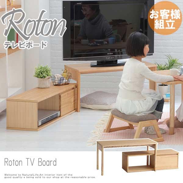 Roton ロトン テレビボード 北欧 机 ローテーブル TV台 ローボード 伸縮 2Way 天然木 おすすめ おしゃれ[送料無料]北海道 沖縄 離島は別途運賃がかかります