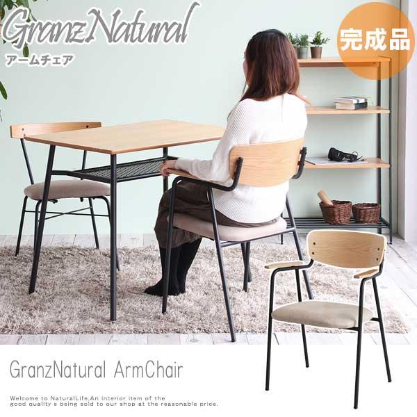 Granz Natural グランツナチュラル アームチェア インダストリアル スチール アメリカン 椅子 肘付き かっこいい デスクチェア おすすめ おしゃれ[送料無料]北海道 沖縄 離島は別途運賃がかかります