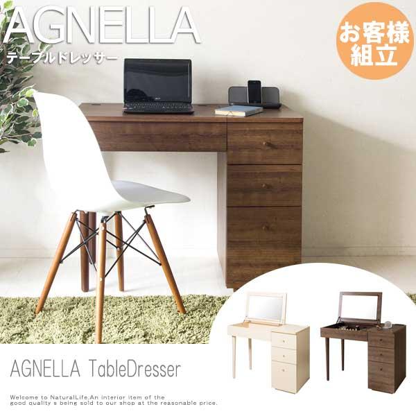 AGNELLA アニエラ テーブルドレッサー  化粧台 一面ドレッサー 木製 デスク 机 ブラウン おすすめ おしゃれ[送料無料]北海道 沖縄 離島は別途運賃がかかります