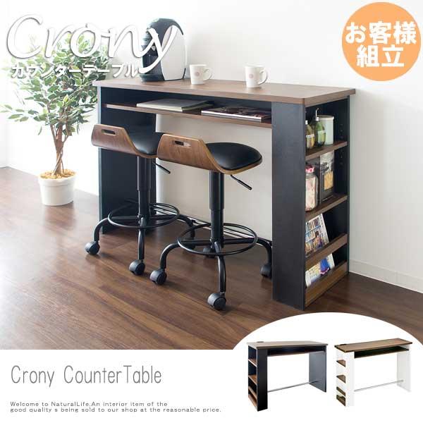 Crouny クロウニー カウンターテーブル バーテーブル 机 ホワイト ブラウン 多収納 木製 コンセント付き 作業机 おすすめ おしゃれ[送料無料]北海道 沖縄 離島は別途運賃がかかります