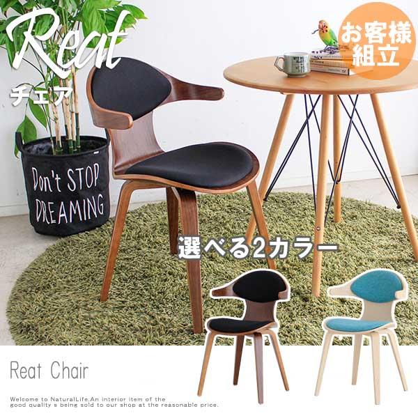 Reat リート チェア ダイニングチェア 椅子 北欧 ポップ 水色 木製 ナチュラル ブラウン おしゃれ[送料無料]北海道 沖縄 離島は別途運賃がかかります
