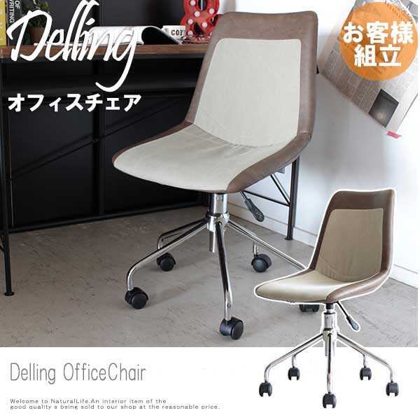 Delling デリング オフィスチェア デスクチェア レザー コットン 事務所 SOHO ナチュラル 椅子 おしゃれ[送料無料]北海道 沖縄 離島は別途運賃がかかります