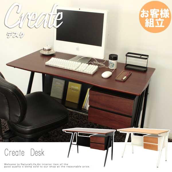 Create クリエイト デスク モダン 木製デスク スチール パソコンデスク PCデスク 机 かっこいい おしゃれ[送料無料]北海道 沖縄 離島は別途運賃がかかります