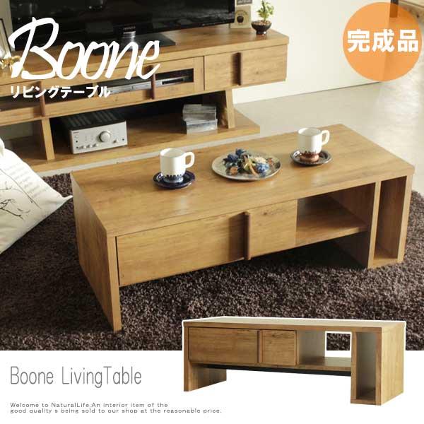 Boone ブーン リビングテーブル ナチュラル 木製 カントリー 天然木 センターテーブル 多収納 レトロ おしゃれ[送料無料]北海道 沖縄 離島は別途運賃がかかります